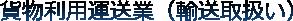 貨物利用運送業(輸送取扱い)