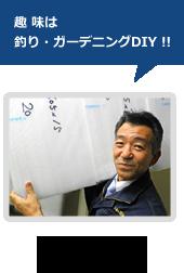 資材部 営業課長 吉田 趣味は、釣り・ガーデニングDIY!!